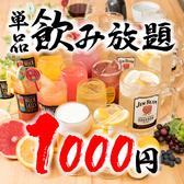 魚壱商店 天王寺駅前店のおすすめ料理3