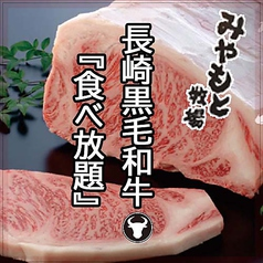 みやもと牧場 目黒店イメージ