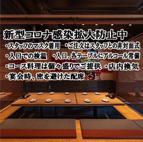金山総合駅徒歩3分!長崎五島列島産直居酒屋のつばき庵で宴会を!