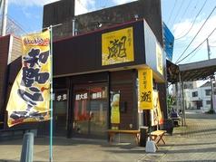 銚子麺屋 潮