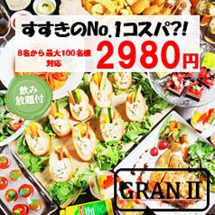 GRANIIのおすすめ料理1