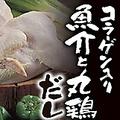 料理メニュー写真コラーゲン入り魚介と丸鶏だし