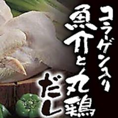 コラーゲン入り魚介と丸鶏だし