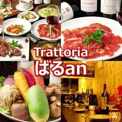 Trattoria ばる an トラットリア バル アン 本八幡店の写真