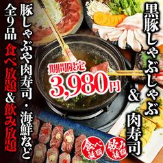居酒屋 だいご 浜松町 大門店のおすすめ料理1