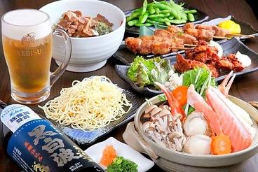 北海道うまいもん屋 北の蔵のおすすめ料理1