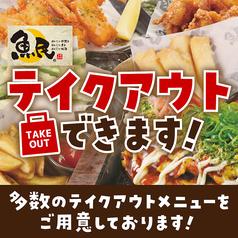 魚民 祖師ヶ谷大蔵南口駅前店の写真