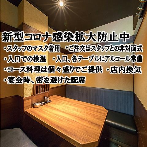 金山駅徒歩5分!少人数の飲み会に最適な完全個室を完備しております。