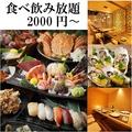 和食×ビストロ さとう 名古屋店のおすすめ料理1