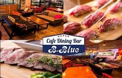 CAFE DINING BAR B‐Blue 大和