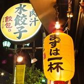 餃子とビールの相性はバツグンですっ☆東京一!?うまいビールが飲めますよ♪