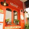 felice フェリーチェのおすすめポイント2