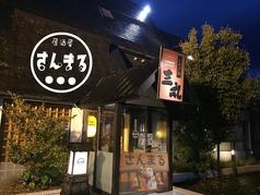 さんまる 岐阜大福店の写真