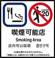 当店は喫煙可能店の為、20歳未満の方のご来店は法律上出来ません。