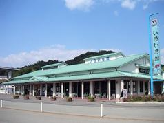 道の駅よしうみいきいき館の写真