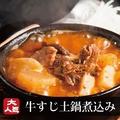 料理メニュー写真牛すじ土鍋煮込み (1人前サイズ)