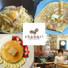 シュハリドルチェ shuhari dolceの写真