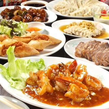 アジアンレストラン 芙蓉園のおすすめ料理1