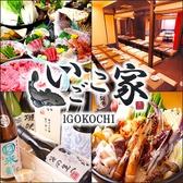 魚菜市場 いごこ家 名古屋駅店
