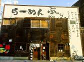 博多製麺大河 ぶぅ 白島 広島のグルメ