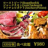 新宿 肉バル ポップラス特集写真1
