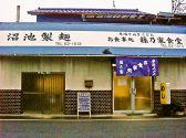 沼池製麺所 藤乃家食堂 岡山市郊外のグルメ