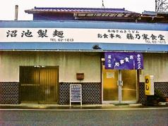 沼池製麺所 藤乃家食堂