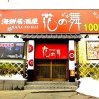 北仙台駅徒歩10秒!?