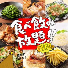 食べ放題専門店 満腹屋 八王子店のおすすめ料理1