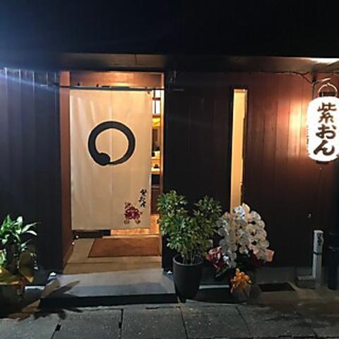 """""""餃子居酒屋 紫おん"""""""