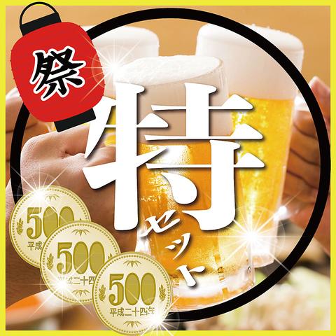 60分堪能セット◎ドリンク+選べるお料理3品で1650円(税込)!+330円で60分飲み放題も◎