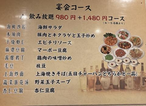【2時間飲み放題付き】〈全9品〉エビチリと麻婆豆腐を堪能!宴会コース2460円(税込)
