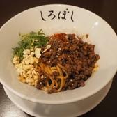 麺や 白ぼしのおすすめ料理3