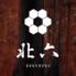北六 下関駅前のロゴ