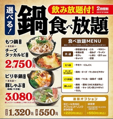 魚民 丸太町駅前店のコース写真
