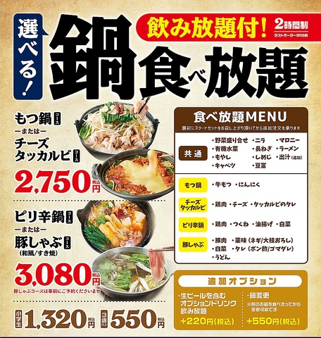 ≪選べる鍋2時間食べ飲み放題≫【2750円(税込)〜】