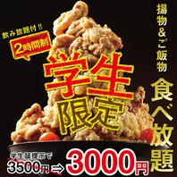 学生応援企画!食べ放題付コース3500円⇒3000円♪