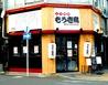 とり焼肉 もう壱鳥 栄 泉店のおすすめポイント3