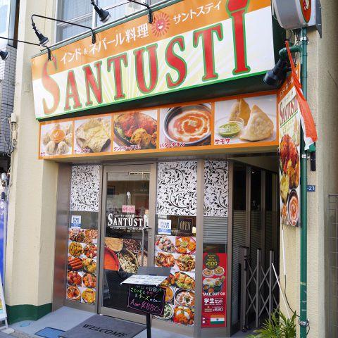 インド&ネパール料理 SANTUSTI サントスティ|店舗イメージ2
