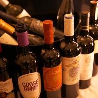 ★ワインの種類も豊富★