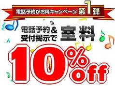 カラオケ ファンタジー 愛甲石田店のコース写真