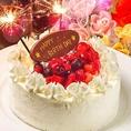 【特製ケーキ】記念日・誕生日祝いに感動的なサプライズ!1週間前までのご予約で、+1,000円(税込)で「メッセージ付きホールケーキ」をご用意致します!結婚・ご出産などのお祝いにも幅広くご利用頂いている豪華サービス♪NIJYU-MARUで思い出に残る一日をお過ごし下さい。