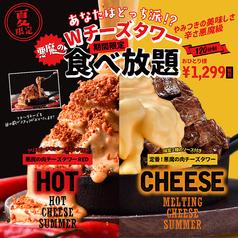 肉バル&グリル GABURICO ガブリコ 新宿東口駅前店の写真