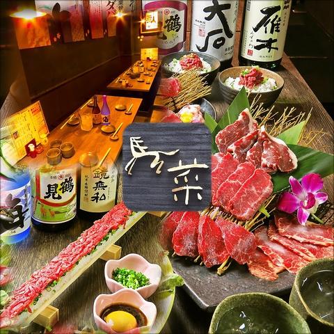 熊本県産新鮮馬肉が味わえる馬肉専門店