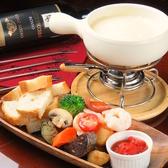 チーズフォンデュとワインのお店 Dining Carin 北海道のグルメ