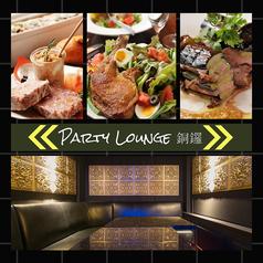 貸切 Party Lounge パーティラウンジ 銅鑼 新宿店の写真