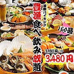 浜焼太郎 新金岡店の写真
