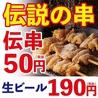 伝串 新時代 虎ノ門駅改札口店のおすすめポイント2
