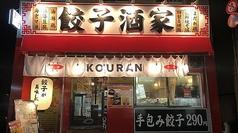 餃子酒家KOURAN 広蘭飯店の写真
