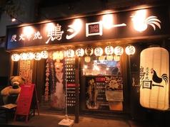 大橋駅徒歩3分!駅から近いので、会社宴会にも♪旨い焼き鳥と旨いお酒を愉しむなら鶏ジローで!!